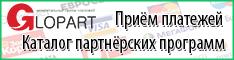 Cервис моментального приема платежей и партнерских программ Glopart.ru